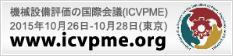 ICVPME(機械設備評価の国際会議)公式サイト